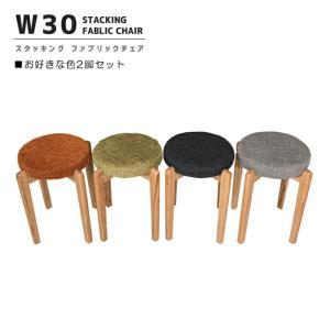 【2脚セット】 丸型 スタッキングチェア ダイニングチェア おしゃれ シンプル モダン ファブリック 店舗 喫茶店 カフェ 省スペース コンパクト 丸椅子 重ね 無垢|taiho-kagu