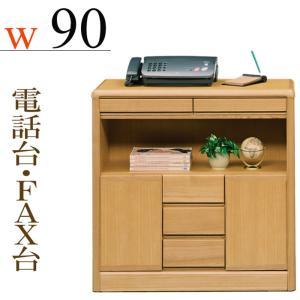 ファックス台 電話台 幅90cm 完成品 FAX台 キャビネット ナチュラル 木製  おしゃれ リビング収納|taiho-kagu