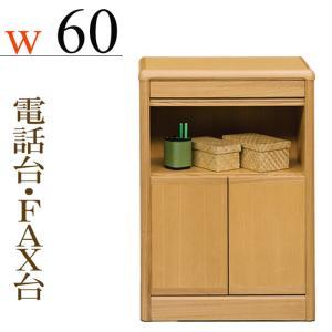 ファックス台 電話台 幅60cm 完成品 FAX台 キャビネット  ナチュラル 木製  おしゃれ リビング収納 スリム|taiho-kagu