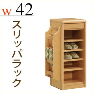 スリッパラック スリム 幅42cm 完成品 北欧 スリッパ収納 玄関収納 木製 ナチュラル おしゃれ 薄型|taiho-kagu