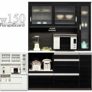 レンジ台 食器棚 幅150cm 完成品 国産 レンジボード 引き戸 引き出し キッチン収納 モイス 白 黒|taiho-kagu