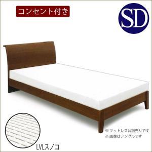 セミダブルベッド ベッドフレーム ウォールナット突板 すのこベッド コンセント付き 小棚付き 木製 北欧|taiho-kagu