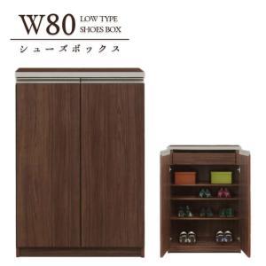 幅80cm シューズボックス 下駄箱 靴箱 引き出し付き 木製 完成品 玄関収納 国産 ロータイプ  ブラウン|taiho-kagu