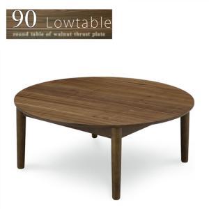 ローテーブル 丸テーブル 幅90cm センターテーブル 丸座卓 円形 ウォールナット突板 木製 北欧|taiho-kagu