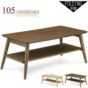 リビングテーブル センターテーブル 幅105cm 木製 北欧 ローテーブル 収納棚付き 折れ脚テーブル 折りたたみ|taiho-kagu