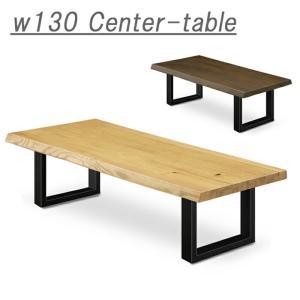 幅130cm 座卓 センターテーブル リビングテーブル ローテーブル コーヒーテーブル|taiho-kagu