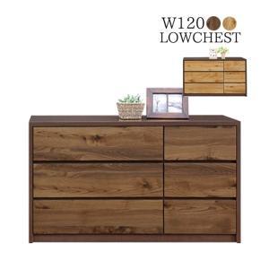 チェスト ローチェスト 北欧 完成品 幅120cm 3段 木製 収納家具 日本製|taiho-kagu
