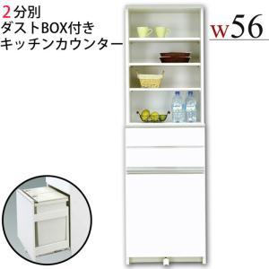 ダストボックス付き収納棚 キッチンラック 2分別 完成品 幅56cm 鏡面 食器棚 隙間 スリム 木製|taiho-kagu