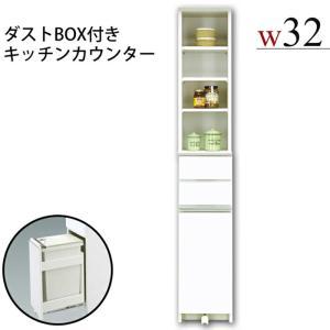 ダストボックス付き収納棚 キッチンラック 完成品 幅32cm 鏡面 食器棚 隙間 スリム モダン|taiho-kagu