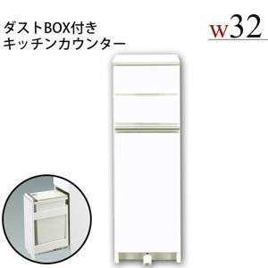 ダストボックスカウンター レンジ台 完成品 幅32cm 鏡面 隙間 スリム キッチン収納 国産 モダン|taiho-kagu