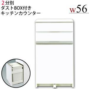 ダストカウンター 2分別 レンジ台 完成品 幅56cm ゴミ箱 鏡面 キッチン収納 国産 モダン|taiho-kagu