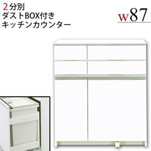 ダストカウンター ダストボックスカウンター 2分別 完成品 幅87cm 鏡面 キッチン収納 国産|taiho-kagu