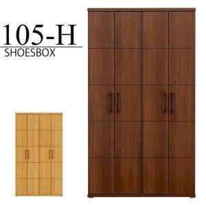 下駄箱 シューズボックス 完成品 幅105cm ハイタイプ 靴箱 玄関収納 大容量 木製 モダン|taiho-kagu