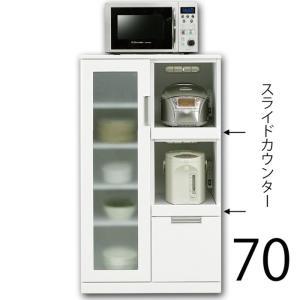 レンジ台 レンジボード 幅70cm 完成品 コンパクト 小型 食器棚 鏡面 光沢 白 ホワイトキッチン収納|taiho-kagu