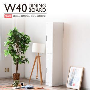 食器棚 隙間収納 幅40cm 完成品 鏡面 キッチン収納 スリム 白 日本製 一人暮らし 新生活 ワンルーム コンパクト 省スペース|taiho-kagu