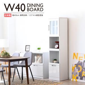 食器棚 隙間収納 幅40cm 完成品 鏡面 キッチン収納 スリム 白 日本製|taiho-kagu