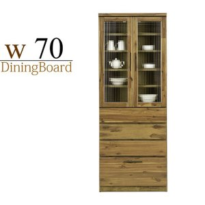 食器棚 ダイニングボード 完成品 幅70cm キッチンボード 引き出し収納 耐震ラッチ 木製|taiho-kagu