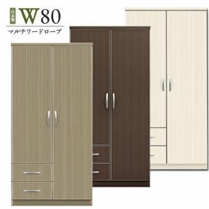 マルチダンス 幅80cm ワードローブ クローゼットタンス 引出し 高さ183cm 洋服収納 ロッカータンス ブレザータンス 完成品 鏡付き 木製 国産|taiho-kagu