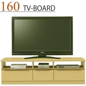 テレビ台 テレビボード 幅160cm 完成品 ローボード TV収納 北欧モダン リビング 木製 ロータイプ|taiho-kagu