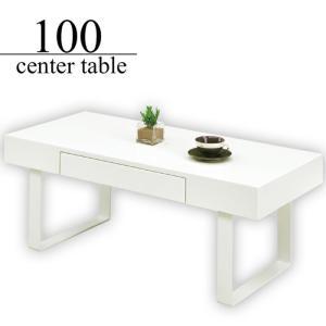 鏡面テーブル 幅100cm リビングテーブル モダン 引き出し収納 センターテーブル ホワイト 光沢 艶|taiho-kagu