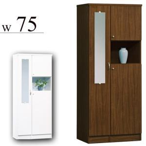 下駄箱 シューズボックス 完成品 幅75cm ハイタイプ 木製 国産 収納家具 鏡付き 大容量|taiho-kagu