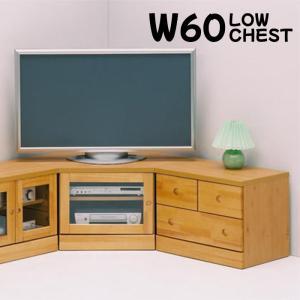 コーナーテレビボード用 チェストのみ 完成品 幅60cm 2段 モダン 木製 日本製|taiho-kagu