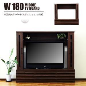 ハイタイプ テレビ台 テレビボード リビングボード 幅180cm 木製 無垢 モダン|taiho-kagu