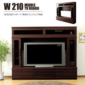 ハイタイプ テレビ台 テレビボード リビングボード 幅210cm リビング収納 木製 無垢 北欧モダン|taiho-kagu