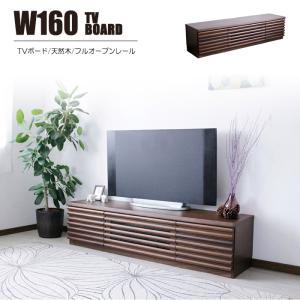 テレビボード テレビ台 幅160cm 完成品 ローボード ロータイプ 木製 北欧|taiho-kagu