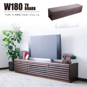 テレビボード テレビ台 幅180cm 完成品 ローボード ロータイプ 木製 北欧|taiho-kagu