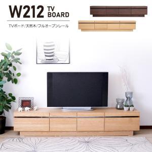テレビ台 完成品 ローボード 幅210cm 北欧 ロータイプ リビング収納 木製 無垢 おしゃれ テレビボード|taiho-kagu