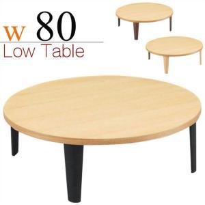 丸テーブル 幅80cm 折れ脚 リビングテーブル 座卓 折りたたみ 木製 北欧モダン ローテーブル 円形 ちゃぶ台 完成品|taiho-kagu