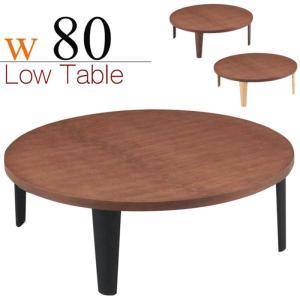 丸座卓 センターテーブル 幅80cm 丸型 リビングテーブル ちゃぶ台 ウォールナット突板 木製 北欧 モダン 完成品|taiho-kagu