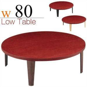 リビングテーブル 幅80cm 丸型 座卓 折りたたみ 木製 円形 丸テーブル モダン センターテーブル ローテーブル 完成品|taiho-kagu