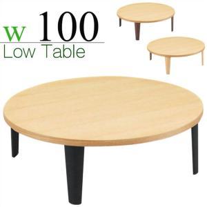丸テーブル 幅100cm 折れ脚 リビングテーブル 座卓 折りたたみ 木製 北欧モダン ローテーブル 円形 ちゃぶ台 完成品|taiho-kagu