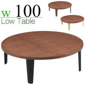 丸座卓 センターテーブル 幅100cm 丸型 リビングテーブル ちゃぶ台 ウォールナット突板 木製 北欧 モダン 完成品|taiho-kagu