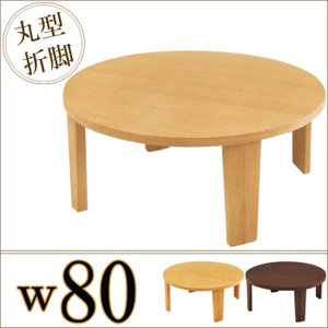 ローテーブル 折れ脚 丸テーブル 幅80cm センターテーブル 円形 木製 北欧モダン 折りたたみ 完成品|taiho-kagu