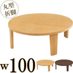 ローテーブル 折れ脚 丸テーブル 幅100cm センターテーブル リビングテーブル 円形 木製 北欧モダン 折りたたみ|taiho-kagu