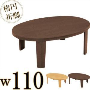 センターテーブル 折れ脚 オーバル 幅110cm リビングテーブル ローテーブル 木製 楕円 北欧モダン 折りたたみ 完成品|taiho-kagu