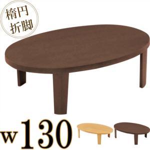 センターテーブル 折れ脚 オーバル 幅130cm リビングテーブル ローテーブル 楕円 木製 北欧モダン 折りたたみ 完成品|taiho-kagu