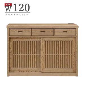 キッチンカウンター 和風モダン 完成品 幅120cm|taiho-kagu