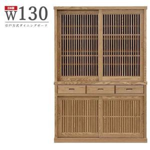 食器棚 収納 引き戸 国産 完成品 タモ無垢 130cm 木製 和風モダン|taiho-kagu