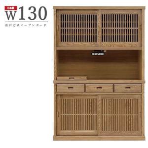 レンジ台 食器棚 引き戸 完成品 130cm タモ無垢 キッチン収納 和風モダン|taiho-kagu