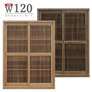 国産 和風 幅120cm 完成品 引き戸 格子 フリーボード 本棚 書棚 タモ材 高さ160cm 木製 無垢 大川家具 日本製|taiho-kagu