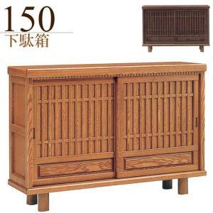 下駄箱 靴箱 完成品 玄関収納 引き戸 幅150cm 和風下駄箱 シューズボックス|taiho-kagu