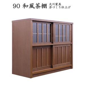 キャビネット 和風 完成品 幅90cm 引き戸 リビング収納 サイドボード 食器棚 飾り棚 木製 taiho-kagu