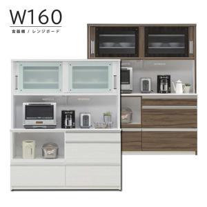 国産 幅160cm 食器棚 完成品 レンジ台 レンジボード 引き戸 引き出し キッチン収納 コンセント付き モイス 白 ウォールナット柄 オープンタイプ 高さ190cm 木製|taiho-kagu