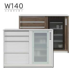 国産 幅140cm キッチンカウンター ハイカウンター 完成品 カウンターボード  受付テーブル サロン カフェ オフィス家具 白 黒 高さ105cm 木製 taiho-kagu