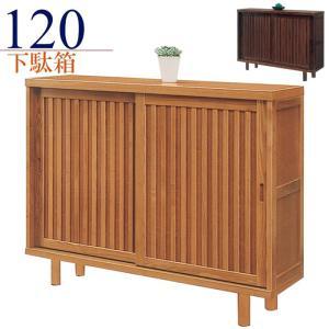下駄箱 完成品 和風 引き戸 幅120cm タモ無垢 天然木 シューズボックス 玄関収納 靴箱 ロータイプ 木製|taiho-kagu