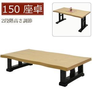 リビングテーブル 座卓 幅150cm 2段階高さ調節 木製 ローテーブル ダイニングテーブル 和風モダン taiho-kagu
